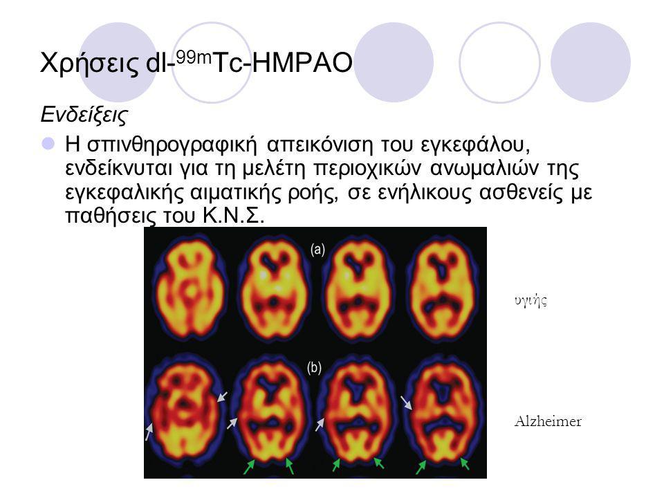 Χρήσεις dl- 99m Tc-HMPAO Ενδείξεις Η σπινθηρογραφική απεικόνιση του εγκεφάλου, ενδείκνυται για τη μελέτη περιοχικών ανωμαλιών της εγκεφαλικής αιματικής ροής, σε ενήλικους ασθενείς με παθήσεις του Κ.Ν.Σ.