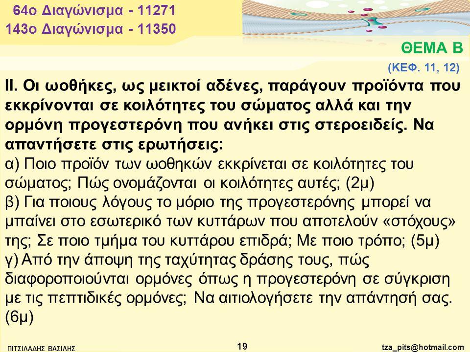 tza_pits@hotmail.com ΠΙΤΣΙΛΑΔΗΣ ΒΑΣΙΛΗΣ 19 ΘΕΜΑ Β 143o Διαγώνισμα - 11350 64o Διαγώνισμα - 11271 ΙΙ.