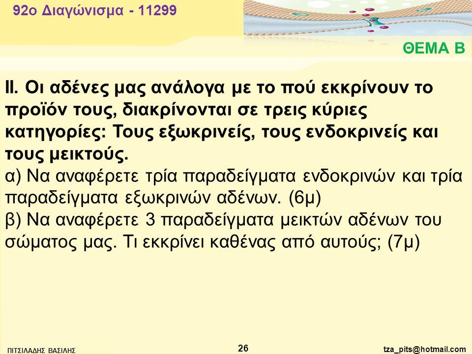 tza_pits@hotmail.com ΠΙΤΣΙΛΑΔΗΣ ΒΑΣΙΛΗΣ 26 ΘΕΜΑ Β 92o Διαγώνισμα - 11299 ΙΙ.