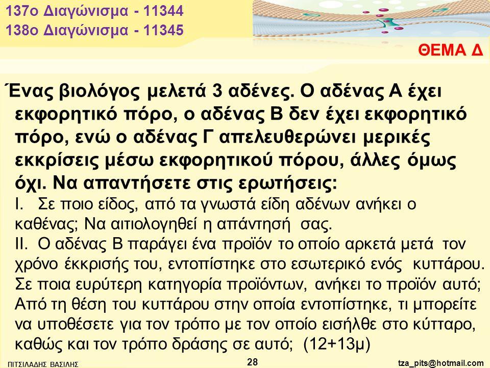 tza_pits@hotmail.com ΠΙΤΣΙΛΑΔΗΣ ΒΑΣΙΛΗΣ 28 ΘΕΜΑ Δ 137o Διαγώνισμα - 11344 Ένας βιολόγος μελετά 3 αδένες.