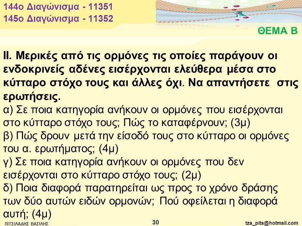 tza_pits@hotmail.com ΠΙΤΣΙΛΑΔΗΣ ΒΑΣΙΛΗΣ 30 ΘΕΜΑ Β 144o Διαγώνισμα - 11351 ΙΙ.