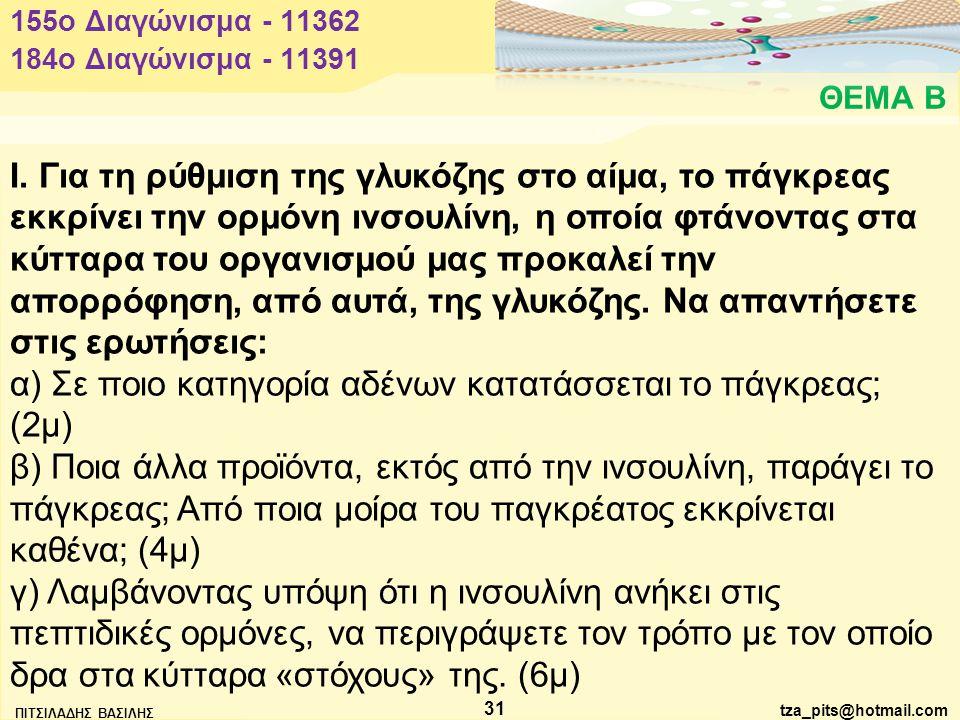 tza_pits@hotmail.com ΠΙΤΣΙΛΑΔΗΣ ΒΑΣΙΛΗΣ 31 ΘΕΜΑ Β 155o Διαγώνισμα - 11362 Ι.