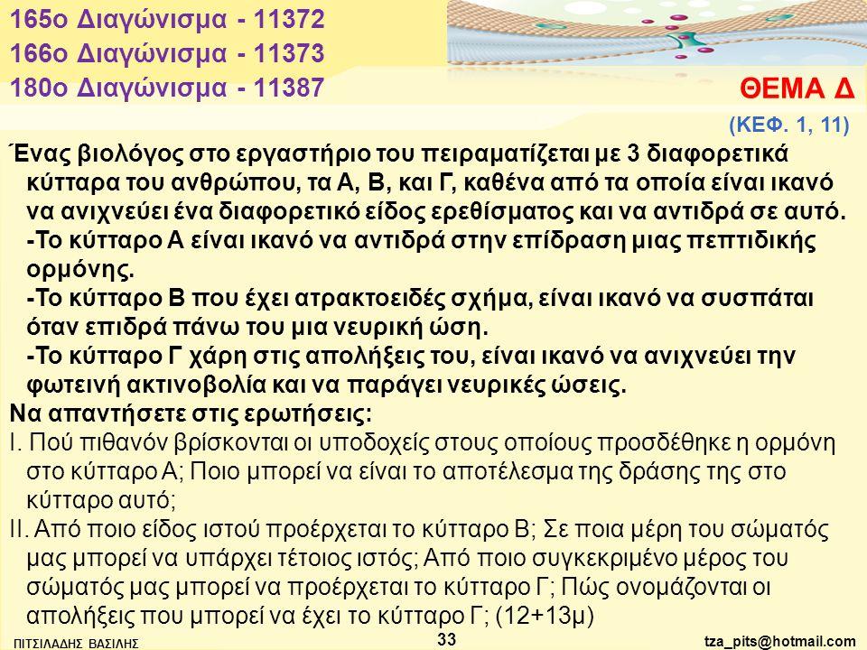 tza_pits@hotmail.com ΠΙΤΣΙΛΑΔΗΣ ΒΑΣΙΛΗΣ 33 ΘΕΜΑ Δ 165o Διαγώνισμα - 11372 Ένας βιολόγος στο εργαστήριο του πειραματίζεται με 3 διαφορετικά κύτταρα του ανθρώπου, τα Α, Β, και Γ, καθένα από τα οποία είναι ικανό να ανιχνεύει ένα διαφορετικό είδος ερεθίσματος και να αντιδρά σε αυτό.
