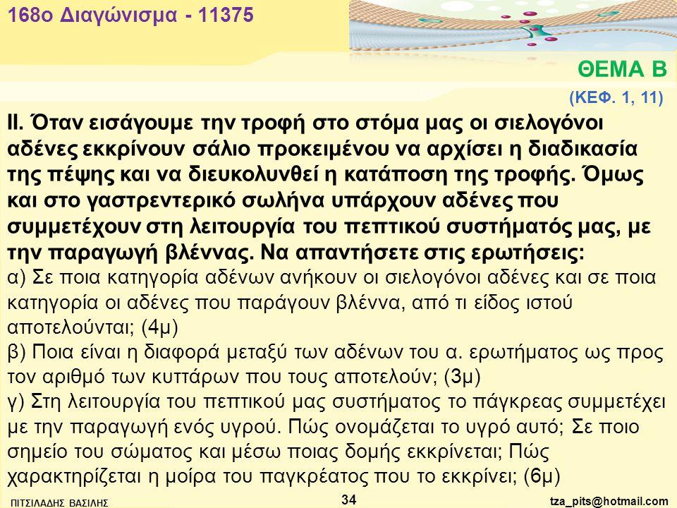 tza_pits@hotmail.com ΠΙΤΣΙΛΑΔΗΣ ΒΑΣΙΛΗΣ 34 ΘΕΜΑ Β 168o Διαγώνισμα - 11375 ΙΙ.