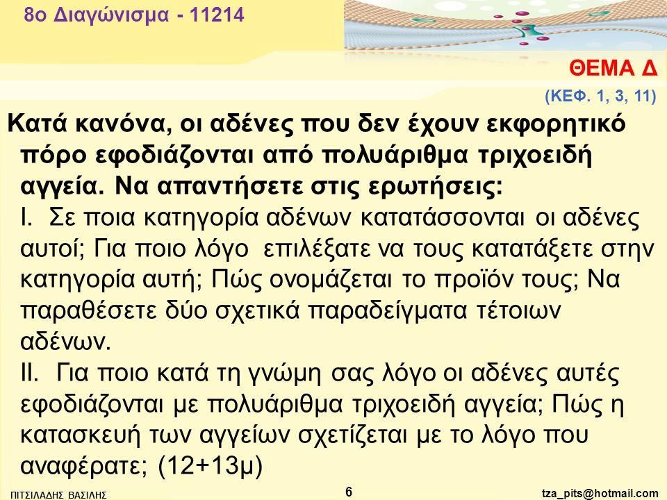 tza_pits@hotmail.com ΠΙΤΣΙΛΑΔΗΣ ΒΑΣΙΛΗΣ 6 ΘΕΜΑ Δ 8o Διαγώνισμα - 11214 Κατά κανόνα, οι αδένες που δεν έχουν εκφορητικό πόρο εφοδιάζονται από πολυάριθμα τριχοειδή αγγεία.