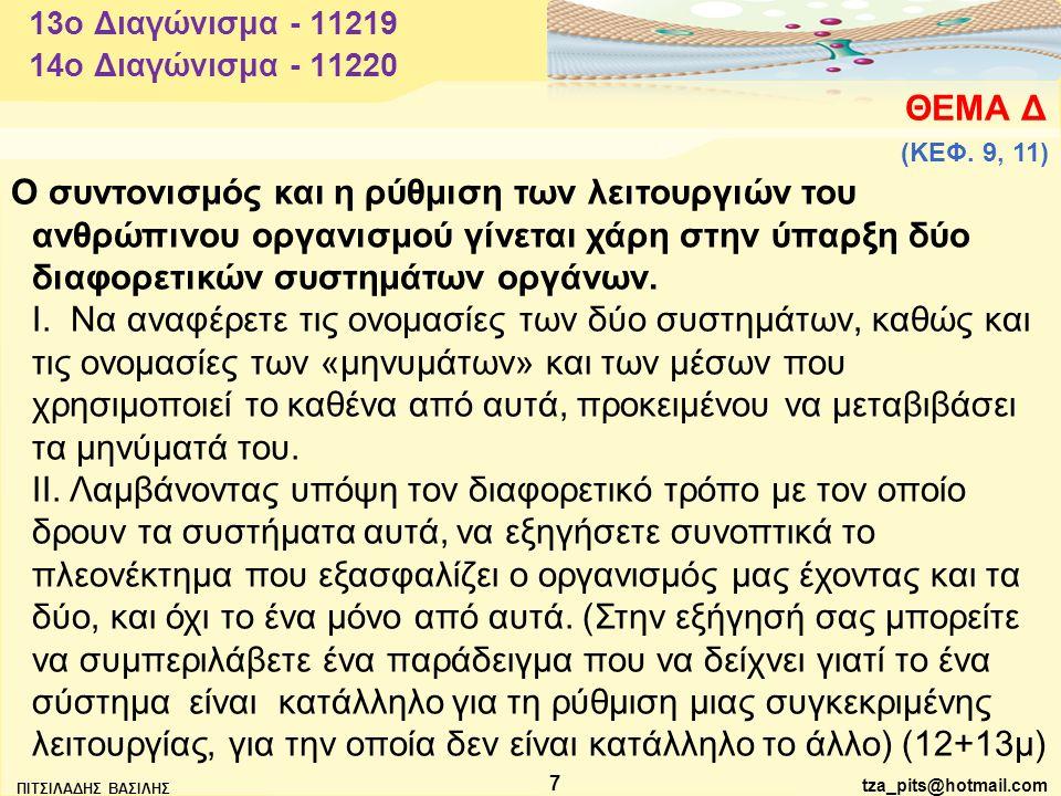 tza_pits@hotmail.com ΠΙΤΣΙΛΑΔΗΣ ΒΑΣΙΛΗΣ 7 ΘΕΜΑ Δ 13o Διαγώνισμα - 11219 Ο συντονισμός και η ρύθμιση των λειτουργιών του ανθρώπινου οργανισμού γίνεται χάρη στην ύπαρξη δύο διαφορετικών συστημάτων οργάνων.