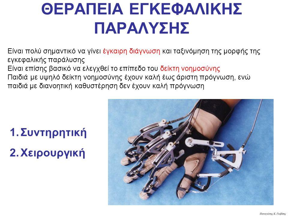 ΘΕΡΑΠΕΙΑ ΕΓΚΕΦΑΛΙΚΗΣ ΠΑΡΑΛΥΣΗΣ 1.Συντηρητική 2.Χειρουργική Είναι πολύ σημαντικό να γίνει έγκαιρη διάγνωση και ταξινόμηση της μορφής της εγκεφαλικής πα