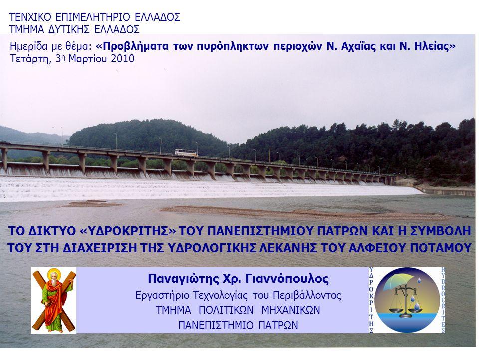  2002 Εκτροπή κοίτης Αλφειού στην περιοχή Μεγαλόπολης  2000 Συμπλήρωση κήρυξης κοίτης Αλφειού ως αρχαιολογικού χώρου και απαγόρευση αμμοχαλικοληψιών στην περιοχή Αρχαίας Ολυμπίας  1996 Απαγόρευση αμμοχαληψιών από κοίτη ποταμού στην κάτω υπολεκάνη  1989 Προσθήκη μιας μονάδας (300 MW)  1975 Προσθήκη μιας μονάδας (300 MW)  1971 ΑΗΣ ΔΕΗ στην Μεγαλόπολη (2×150 MW)  1967:- Οργανωμένη αμμοχαλικοληψία από κοίτη κάτω υπολεκάνης Αλφειού - Αποξήρανση λιμνών Αγουλινίτσας και Μουριάς - Αρδευτικά έργα στην κάτω υπολεκάνη Αλφειού - Αρδευτικό Φράγμα Φλόκα Αλφειού (εκτροπή παροχής 13 m 3 /s) - Έργα προστασίας (αναχώματα) στην περιοχή Αρχαίας Ολυμπίας  1965 Αναχώματα στην κάτω υπολεκάνη Αλφειού  1955 Υδροηλεκτρικός Σταθμός Λάδωνα (2×34.5 MW)  1951 Φράγμα Λάδωνα στα Τρόπαια ΚΥΡΙΟΤΕΡΑ ΕΡΓΑ ΥΠΟΔΟΜΗΣ ΥΔΡΟΛΟΓΙΚΗΣ ΛΕΚΑΝΗΣ ΑΛΦΕΙΟΥ ΠΟΤΑΜΟΥ