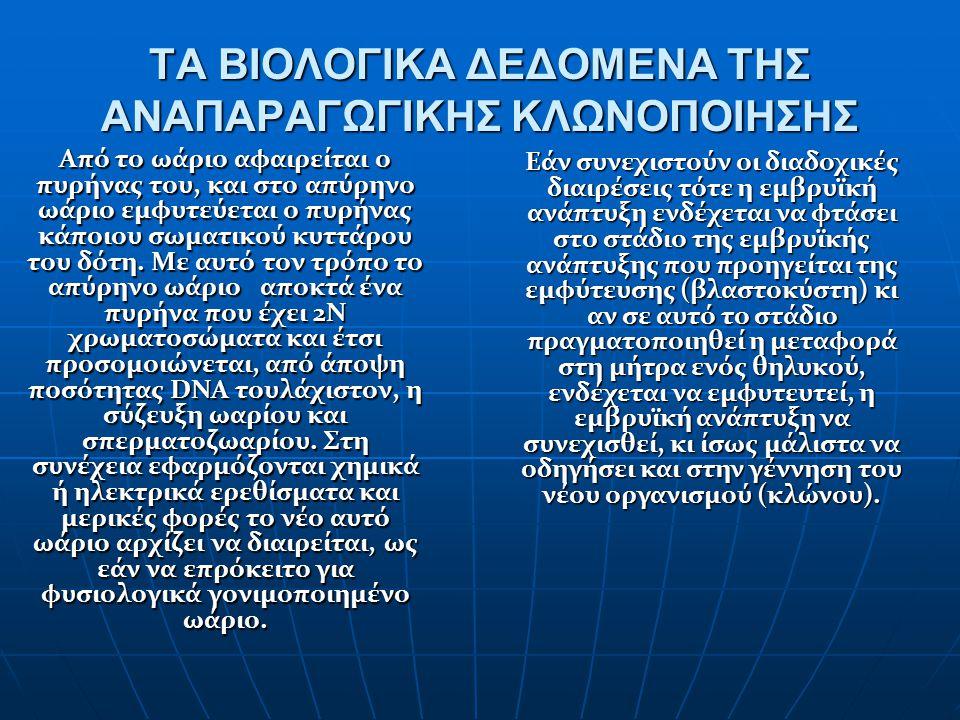  Αν μάλιστα ο δότης του σωματικού κυττάρου και ο δότης του ωαρίου, είναι είτε το ίδιο άτομο, είτε συνδέονται μητρικά μεταξύ τους (π.χ.