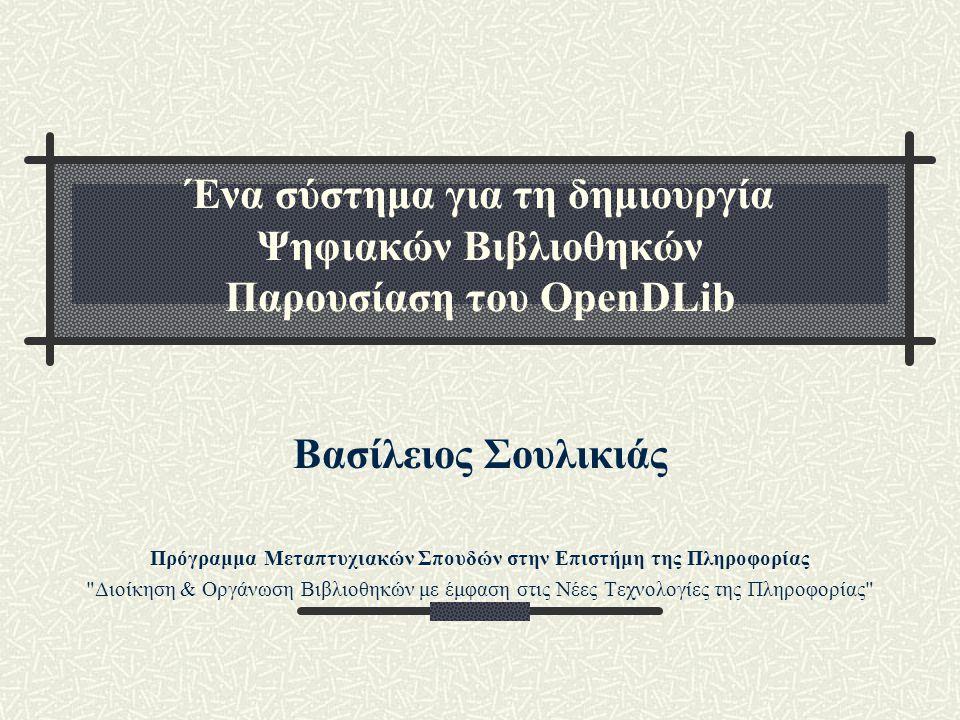 Η Υποδομή (Infrastructure) και Υπηρεσίες Υποδομής (infrastructure services) του OpenDLib.