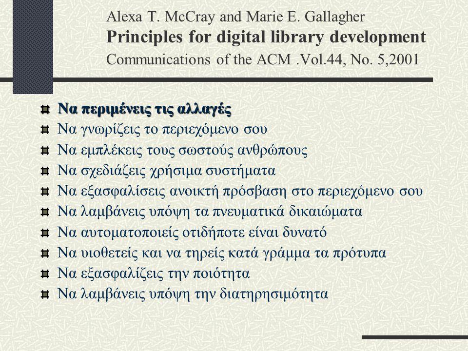 Θέμα της εργασίας Η Επεκτασιμότητα OpenDLib Η Επεκτασιμότητα είναι μια από τις κυριότερες απαιτήσεις των μελλοντικών ψηφιακών βιβλιοθηκών.