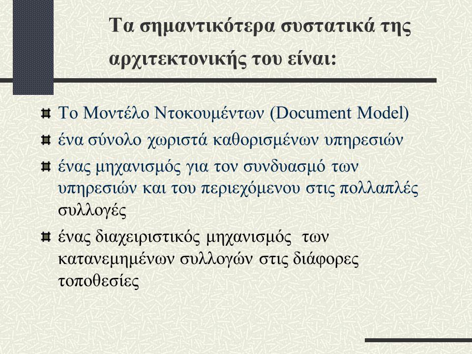 Τα σημαντικότερα συστατικά της αρχιτεκτονικής του είναι: To Μοντέλο Ντοκουμέντων (Document Model) ένα σύνολο χωριστά καθορισμένων υπηρεσιών ένας μηχανισμός για τον συνδυασμό των υπηρεσιών και του περιεχόμενου στις πολλαπλές συλλογές ένας διαχειριστικός μηχανισμός των κατανεμημένων συλλογών στις διάφορες τοποθεσίες