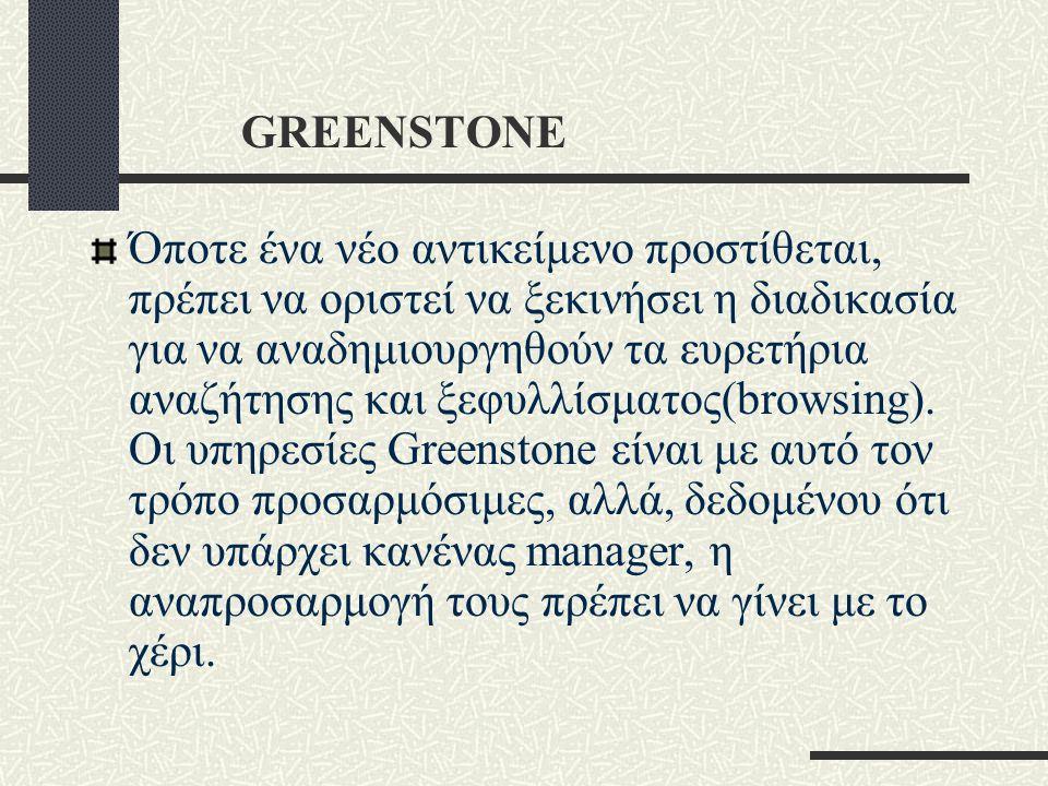 GREENSTONE Όποτε ένα νέο αντικείμενο προστίθεται, πρέπει να οριστεί να ξεκινήσει η διαδικασία για να αναδημιουργηθούν τα ευρετήρια αναζήτησης και ξεφυλλίσματος(browsing).