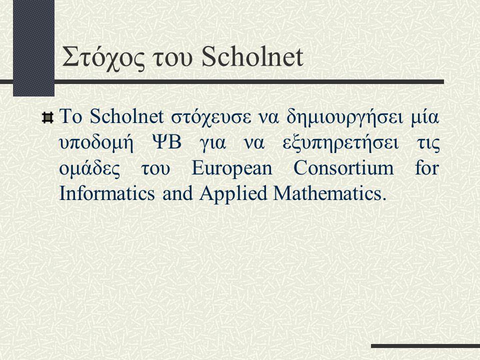 Στόχος του Scholnet Το Scholnet στόχευσε να δημιουργήσει μία υποδομή ΨΒ για να εξυπηρετήσει τις ομάδες του European Consortium for Informatics and Applied Mathematics.