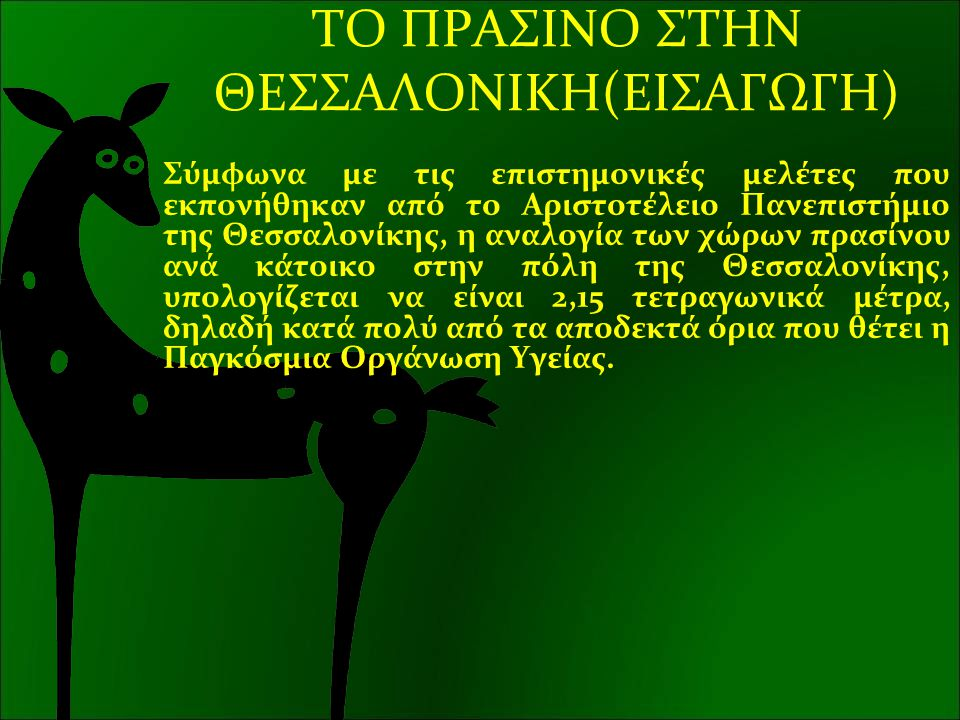 ΤΟ ΠΡΑΣΙΝΟ ΣΤΗΝ ΘΕΣΣΑΛΟΝΙΚΗ(ΕΙΣΑΓΩΓΗ) Σύμφωνα με τις επιστημονικές μελέτες που εκπονήθηκαν από το Αριστοτέλειο Πανεπιστήμιο της Θεσσαλονίκης, η αναλογ