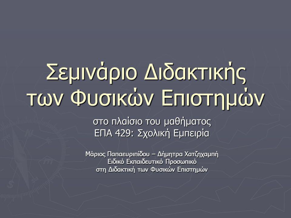 Σεμινάριο Διδακτικής των Φυσικών Επιστημών στο πλαίσιο του μαθήματος ΕΠΑ 429: Σχολική Εμπειρία Μάριος Παπαευριπίδου – Δήμητρα Χατζηχαμπή Ειδικό Εκπαιδ