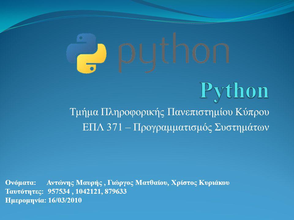 Τμήμα Πληροφορικής Πανεπιστημίου Κύπρου ΕΠΛ 371 – Προγραμματισμός Συστημάτων Ονόματα: Αντώνης Μαυρής, Γιώργος Ματθαίου, Χρίστος Κυριάκου Ταυτότητες: 957534, 1042121, 879633 Ημερομηνία: 16/03/2010