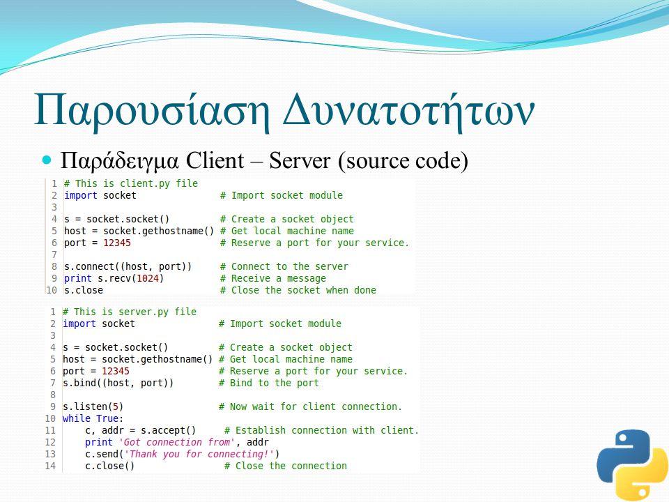 Παρουσίαση Δυνατοτήτων Παράδειγμα Client – Server (source code)