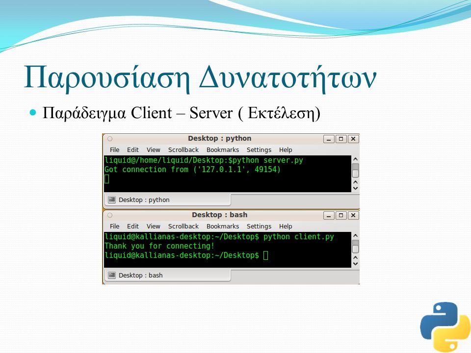 Παρουσίαση Δυνατοτήτων Παράδειγμα Client – Server ( Εκτέλεση)