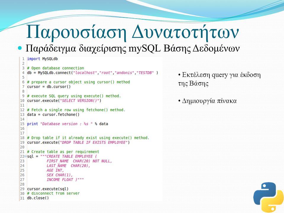 Παρουσίαση Δυνατοτήτων Παράδειγμα διαχείρισης mySQL Βάσης Δεδομένων Εκτέλεση query για έκδοση της Βάσης Δημιουργία πίνακα