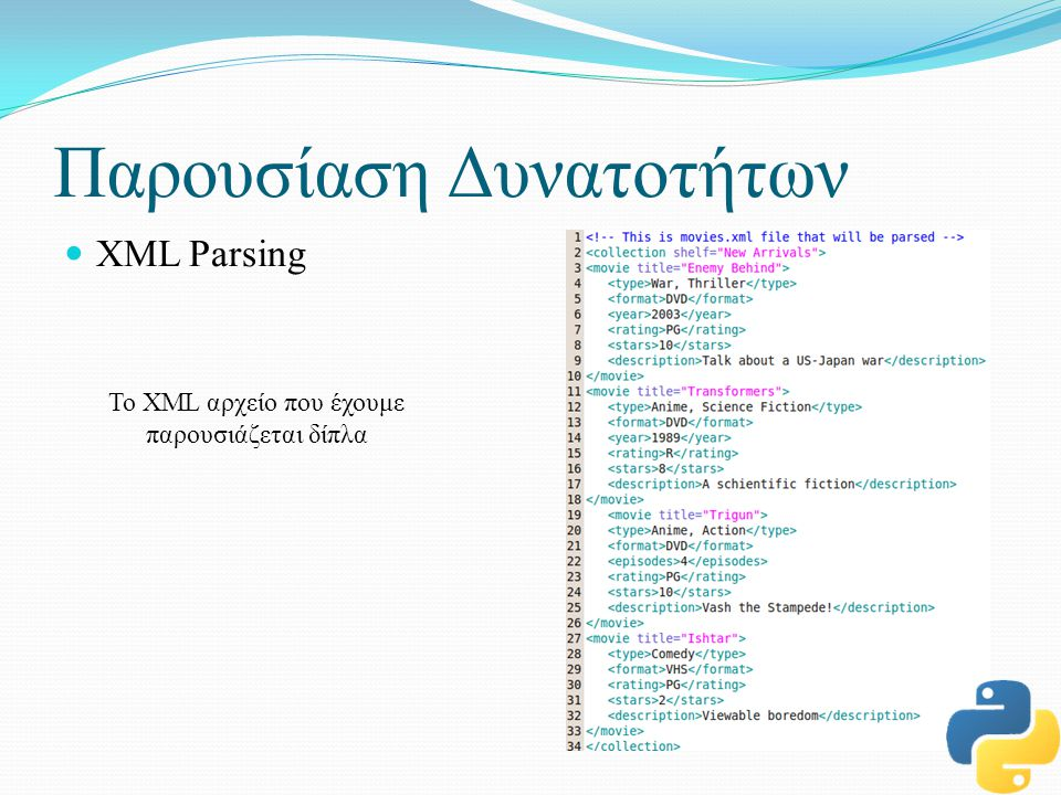 Παρουσίαση Δυνατοτήτων XML Parsing To XML αρχείο που έχουμε παρουσιάζεται δίπλα