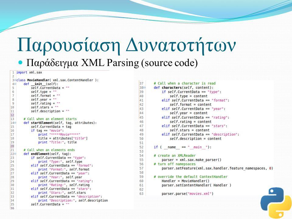 Παρουσίαση Δυνατοτήτων Παράδειγμα XML Parsing (source code)