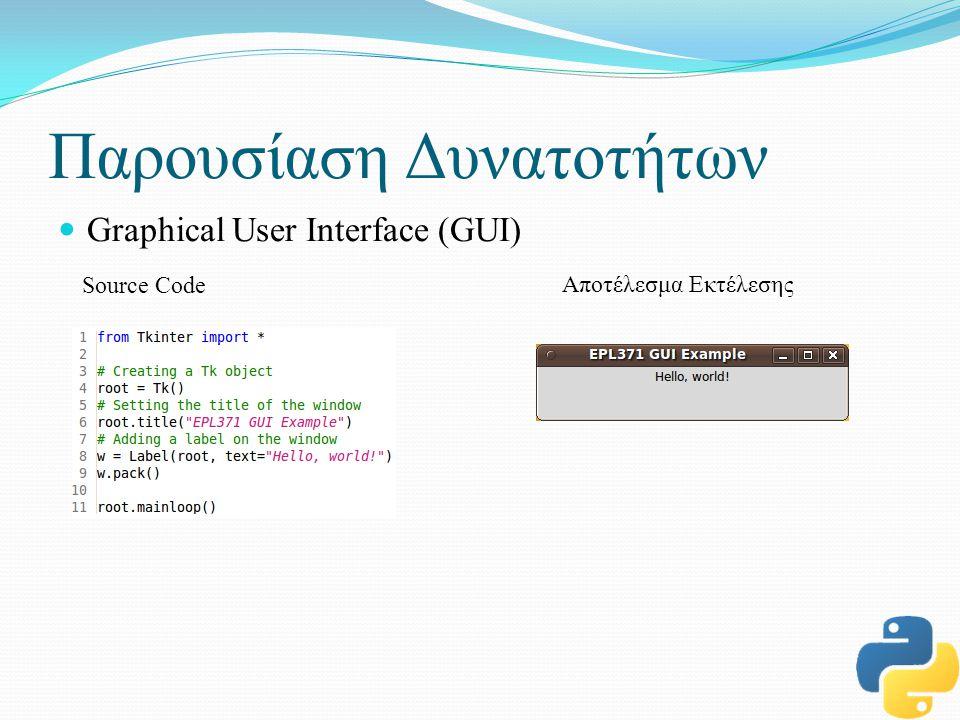 Παρουσίαση Δυνατοτήτων Graphical User Interface (GUI) Source Code Αποτέλεσμα Εκτέλεσης