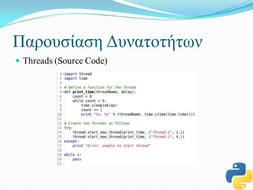 Παρουσίαση Δυνατοτήτων Threads (Source Code)
