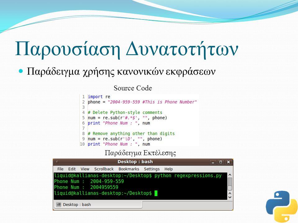 Παρουσίαση Δυνατοτήτων Παράδειγμα χρήσης κανονικών εκφράσεων Source Code Παράδειγμα Εκτέλεσης