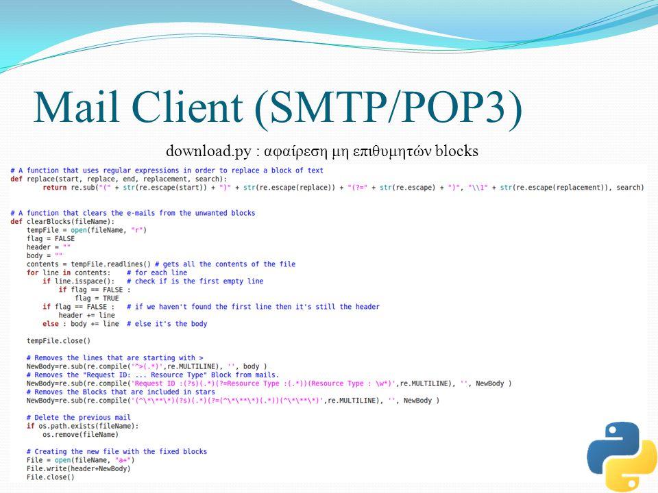 Mail Client (SMTP/POP3) download.py : αφαίρεση μη επιθυμητών blocks