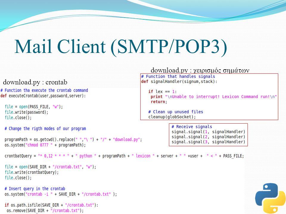 Mail Client (SMTP/POP3) download.py : χειρισμός σημάτων download.py : crontab