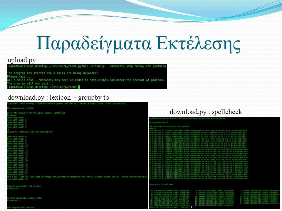 Παραδείγματα Εκτέλεσης upload.py download.py : lexicon - groupby to download.py : spellcheck
