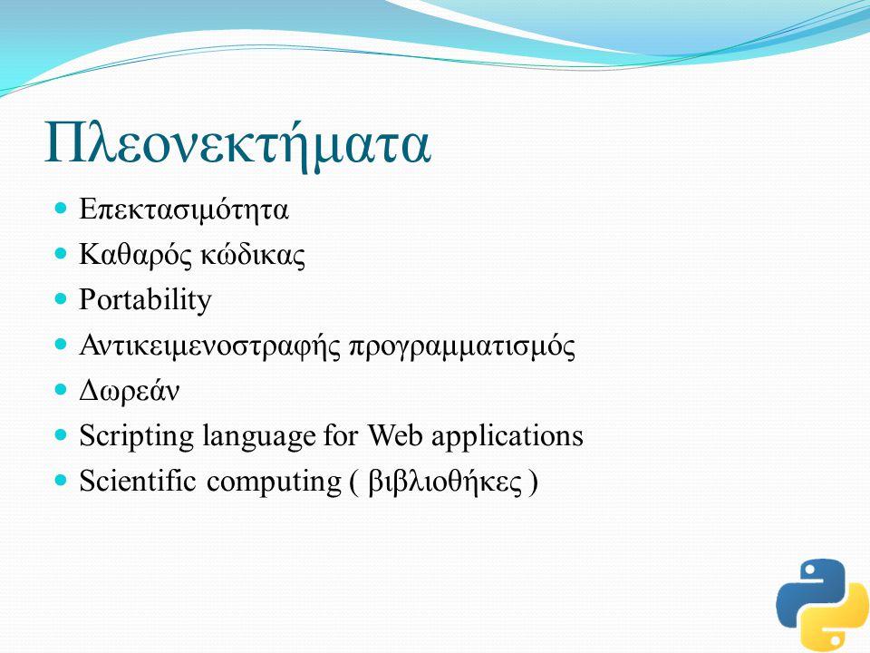 Πλεονεκτήματα Επεκτασιμότητα Καθαρός κώδικας Portability Αντικειμενοστραφής προγραμματισμός Δωρεάν Scripting language for Web applications Scientific computing ( βιβλιοθήκες )