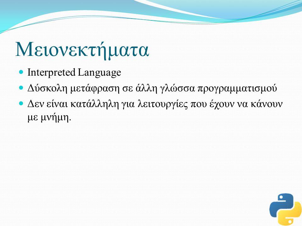 Μειονεκτήματα Interpreted Language Δύσκολη μετάφραση σε άλλη γλώσσα προγραμματισμού Δεν είναι κατάλληλη για λειτουργίες που έχουν να κάνουν με μνήμη.