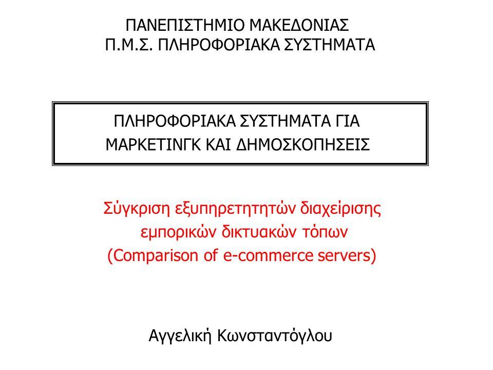 ΠΛΗΡΟΦΟΡΙΑΚΑ ΣΥΣΤΗΜΑΤΑ ΓΙΑ ΜΑΡΚΕΤΙΝΓΚ ΚΑΙ ΔΗΜΟΣΚΟΠΗΣΕΙΣ Αγγελική Κωνσταντόγλου Σύγκριση εξυπηρετητητών διαχείρισης εμπορικών δικτυακών τόπων (Comparis