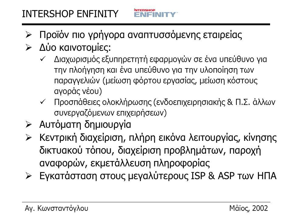Αγ. ΚωνσταντόγλουΜάϊος, 2002 INTERSHOP ENFINITY  Προϊόν πιο γρήγορα αναπτυσσόμενης εταιρείας  Δύο καινοτομίες: Διαχωρισμός εξυπηρετητή εφαρμογών σε