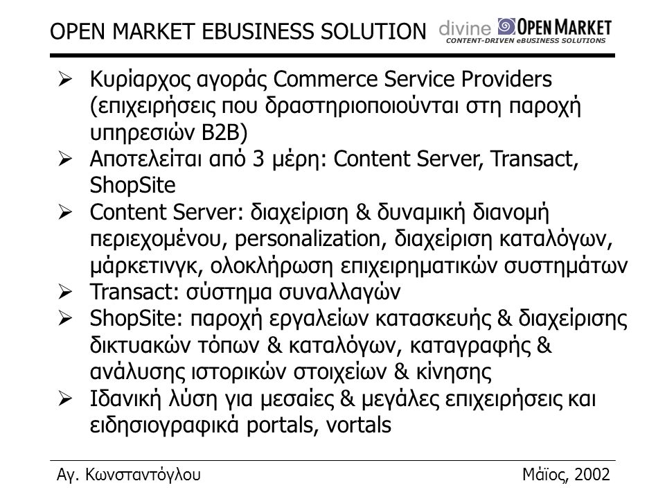 Αγ. ΚωνσταντόγλουΜάϊος, 2002 OPEN MARKET EBUSINESS SOLUTION  Κυρίαρχος αγοράς Commerce Service Providers (επιχειρήσεις που δραστηριοποιούνται στη παρ
