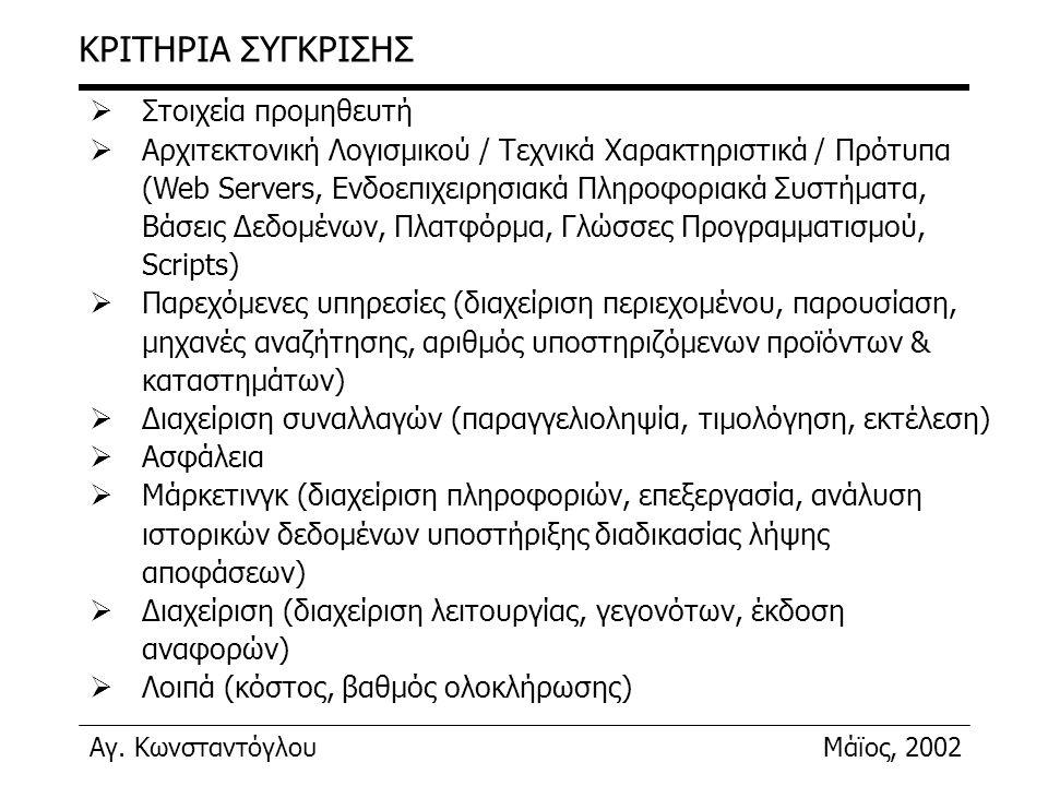 Αγ. ΚωνσταντόγλουΜάϊος, 2002 ΚΡΙΤΗΡΙΑ ΣΥΓΚΡΙΣΗΣ  Στοιχεία προμηθευτή  Αρχιτεκτονική Λογισμικού / Τεχνικά Χαρακτηριστικά / Πρότυπα (Web Servers, Ενδο