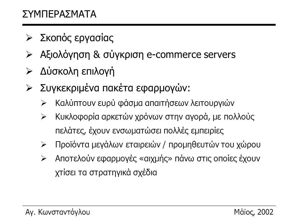 Αγ. ΚωνσταντόγλουΜάϊος, 2002 ΣΥΜΠΕΡΑΣΜΑΤΑ  Σκοπός εργασίας  Αξιολόγηση & σύγκριση e-commerce servers  Δύσκολη επιλογή  Συγκεκριμένα πακέτα εφαρμογ