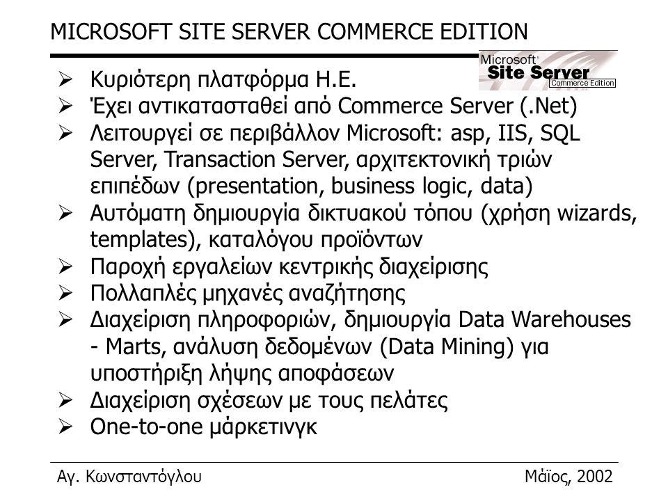 Αγ. ΚωνσταντόγλουΜάϊος, 2002 MICROSOFT SITE SERVER COMMERCE EDITION  Κυριότερη πλατφόρμα Η.Ε.  Έχει αντικατασταθεί από Commerce Server (.Net)  Λειτ