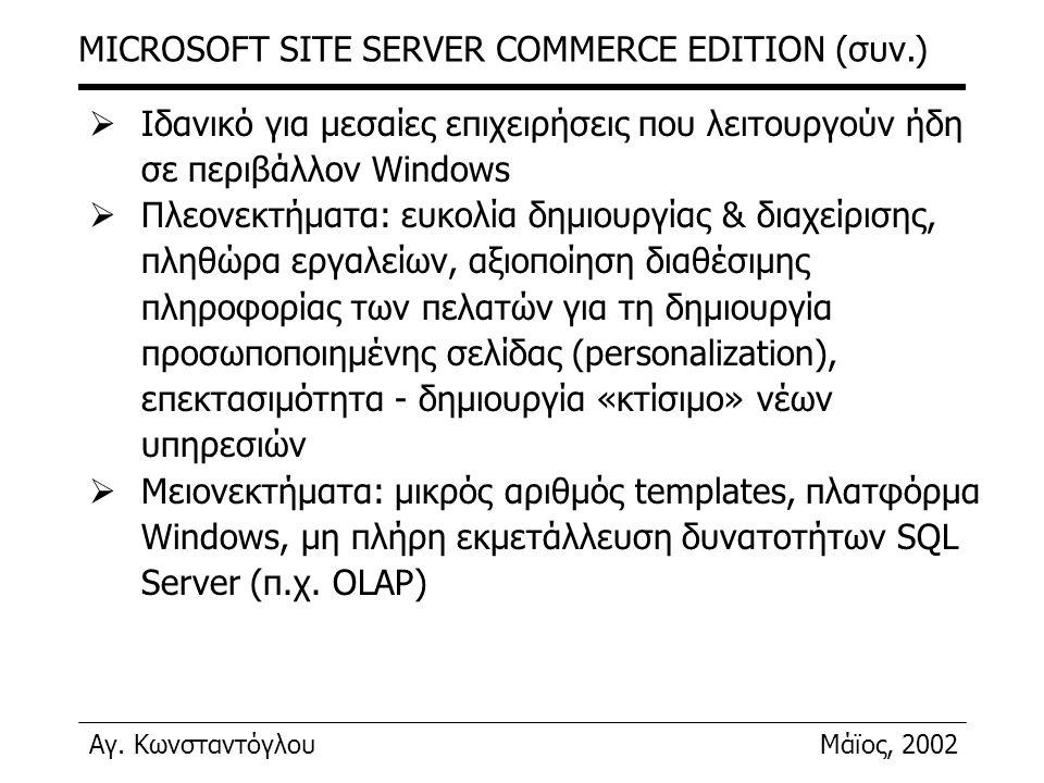 Αγ. ΚωνσταντόγλουΜάϊος, 2002 MICROSOFT SITE SERVER COMMERCE EDITION (συν.)  Ιδανικό για μεσαίες επιχειρήσεις που λειτουργούν ήδη σε περιβάλλον Window