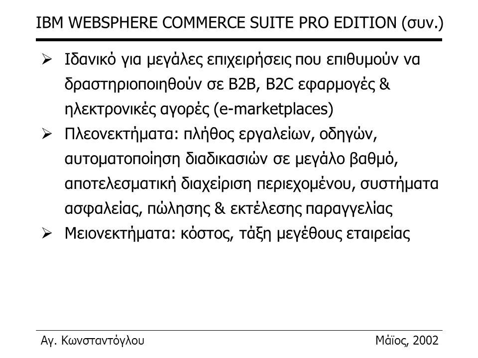 Αγ. ΚωνσταντόγλουΜάϊος, 2002 IBM WEBSPHERE COMMERCE SUITE PRO EDITION (συν.)  Ιδανικό για μεγάλες επιχειρήσεις που επιθυμούν να δραστηριοποιηθούν σε