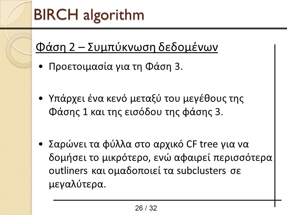 Προετοιμασία για τη Φάση 3. Υπάρχει ένα κενό μεταξύ του μεγέθους της Φάσης 1 και της εισόδου της φάσης 3. Σαρώνει τα φύλλα στο αρχικό CF tree για να δ