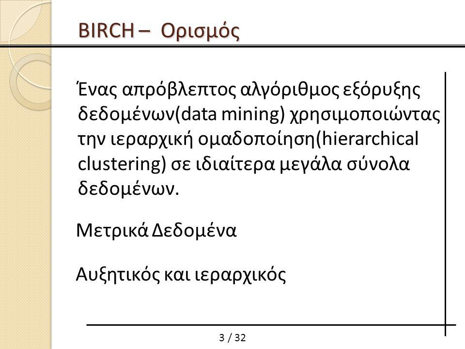 Ένας απρόβλεπτος αλγόριθμος εξόρυξης δεδομένων(data mining) χρησιμοποιώντας την ιεραρχική ομαδοποίηση(hierarchical clustering) σε ιδιαίτερα μεγάλα σύν