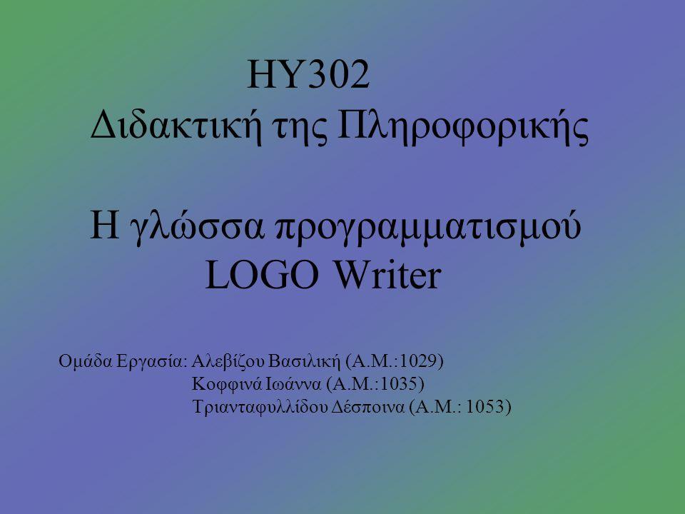 ΗΥ302 Διδακτική της Πληροφορικής Η γλώσσα προγραμματισμού LOGO Writer Ομάδα Εργασία: Αλεβίζου Βασιλική (Α.Μ.:1029) Κοφφινά Ιωάννα (Α.Μ.:1035) Τριανταφυλλίδου Δέσποινα (Α.Μ.: 1053)