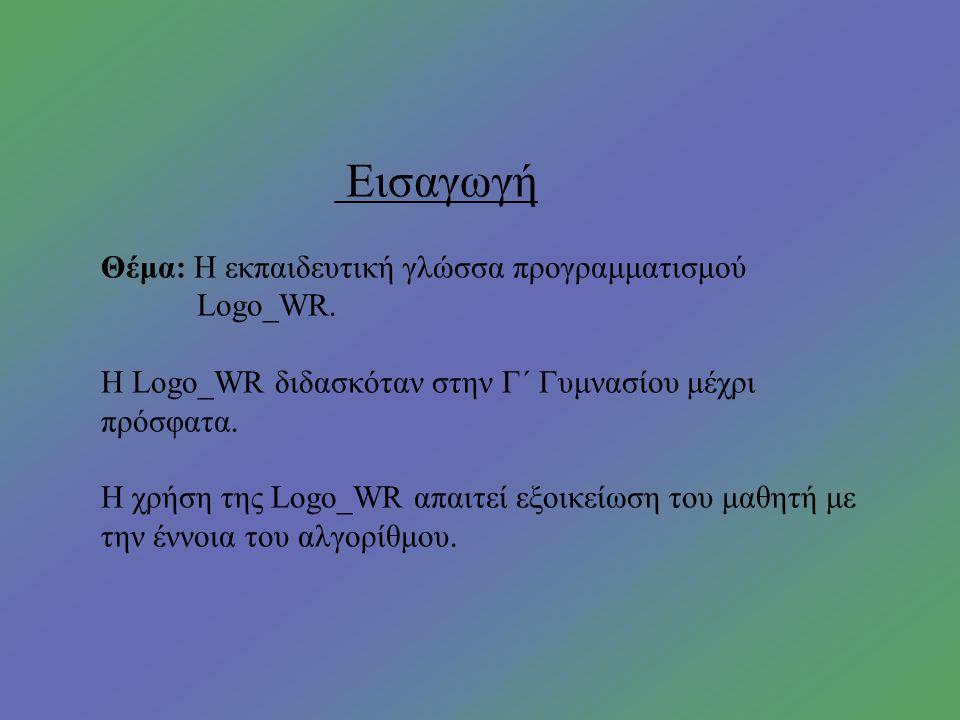 3.2.Επεξεργασία-Εξοδος-Μεταβλητές Για την αποθήκευση τιμών στην Logo_WR χρησιμοποιούμε μεταβλητές.