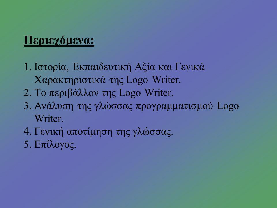 4.Αποτίμηση της Logo Writer 4.1.