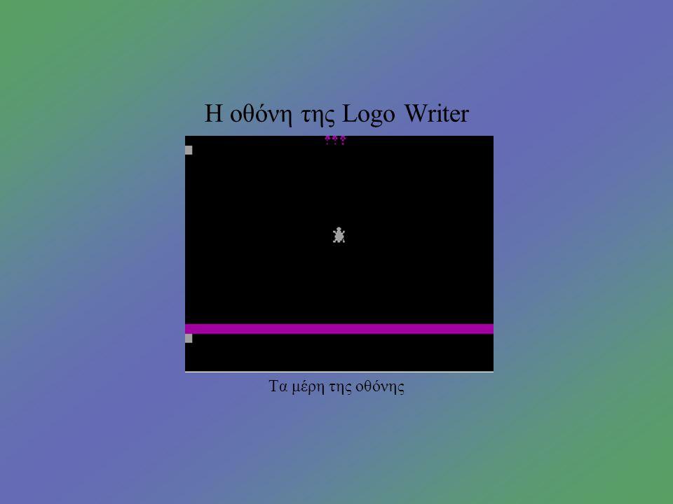 2. Περιβάλλον της Logo Writer Αρχικά ήταν χρήσιμη για επεξεργασία καταλόγων και λέξεων.