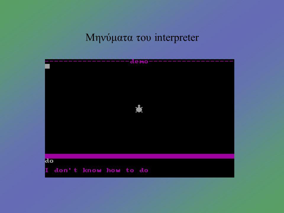 Μηνύματα του interpreter