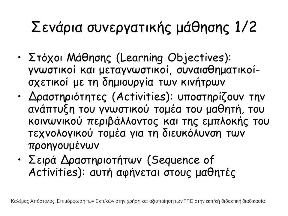 Σενάρια συνεργατικής μάθησης 1/2 Στόχοι Μάθησης (Learning Objectives): γνωστικοί και μεταγνωστικοί, συναισθηματικοί- σχετικοί με τη δημιουργία των κιν